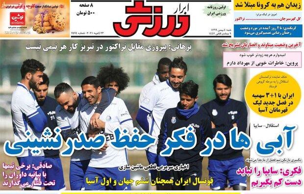 روزنامههای ورزشی شنبه ۴ بهمن ۹۹