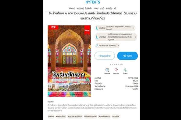 انتشار ترجمه تایلندی کتاب ایرانشناسی به صورت دیجیتال