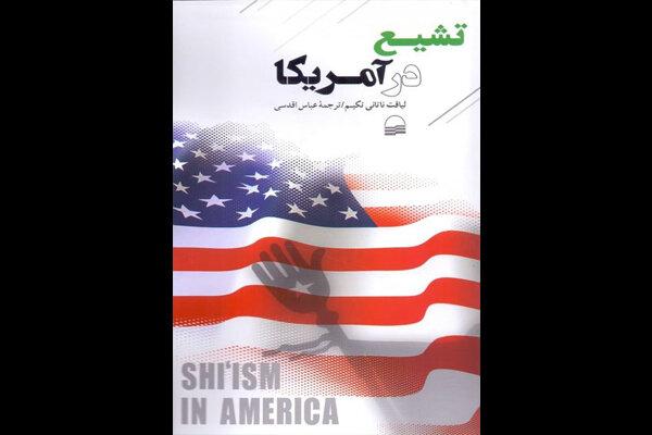 جامعه شیعی آمریکا: از ریشههای تاریخی تا روابط بینادینی