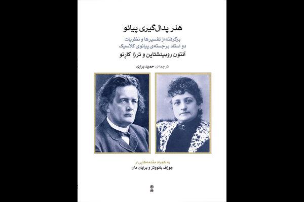 «هنر پدالگیری پیانو» منتشر شد