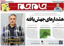 روزنامههای صبح یکشنبه ۵ بهمن ۹۹