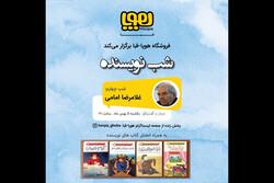گفتوگو با غلامرضا امامی در چهارمین «شب نویسنده»