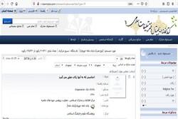 ساماندهی پایاننامههای مرتبط با علوم انسانی - اسلامی
