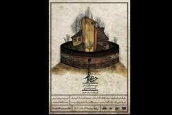 «حصار» از ۱۳ بهمن به شهرزاد میآید