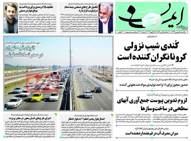 صفحه اول روزنامه های استان قم ۵ بهمن ۱۳۹۹