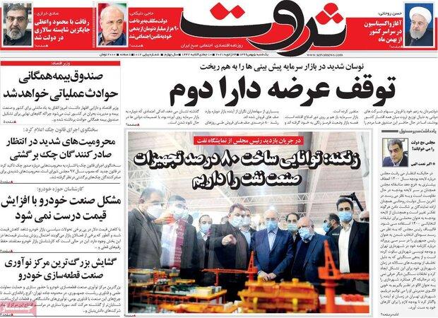 روزنامههای اقتصادی یکشنبه ۵ بهمن ۹۹