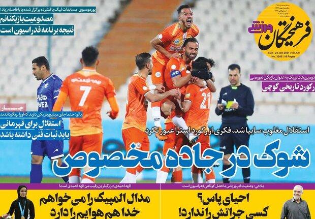 روزنامههای ورزشی یکشنبه ۵ بهمن ۹۹
