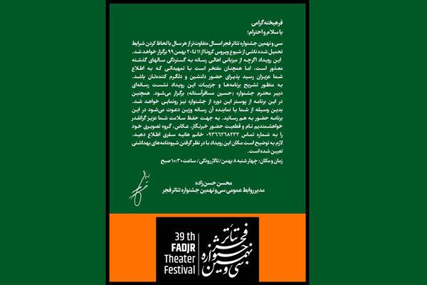 اعلام زمان برگزاری نشست خبری «تئاتر فجر»/ جلسه آنلاین نیست