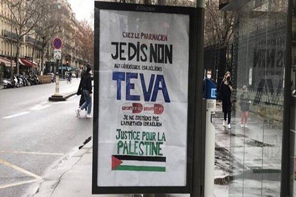 پوسترهای ضدصهیونیستی در پاریس با مضمون تحریم کالاهای ساخت اسراییل
