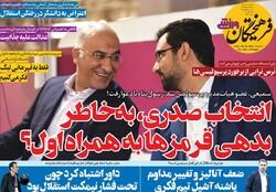 روزنامههای ورزشی دوشنبه ۶ بهمن ۹۹