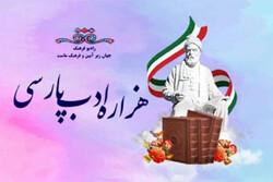 تولید یک برنامه رادیویی در هزار قسمت/ میراث «فارسی» ماندگار شود