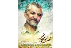 سفر به شهرهای ایران در جستجوی شاعران شهید
