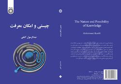 کتاب چیستی و امکان معرفت منتشر شد
