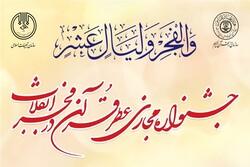 جشنواره مجازی عطر قرآن در فجر انقلاب برگزار می شود