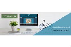 طراحی سایت برای فروشگاه چه ویژگیهایی باید داشته باشد