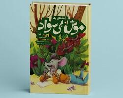 کتاب «نامههای یک موش بیسواد» منتشر شد