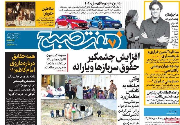 روزنامههای صبح دوشنبه ۶ بهمن ۹۹