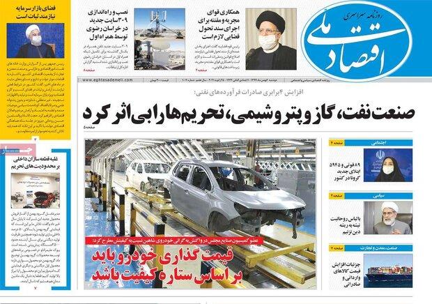 روزنامههای اقتصادی دوشنبه ۶ بهمن ۹۹