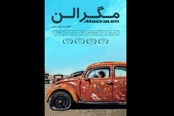 فیلم کوتاه «مَگرالِن» در ۳ رشته نامزد جشنواره لیفتآف شد