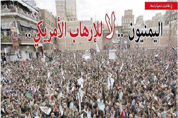 تظاهرات حاشدة  في صنعاء تندیدا في التصنيف الأمريكي لأنصار الله