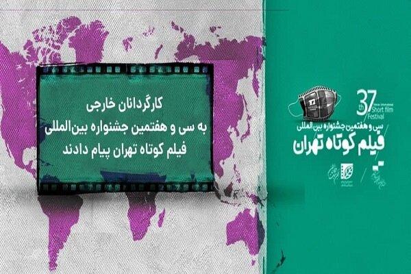 Foreign directors send messages to Tehran Short FilmFest.