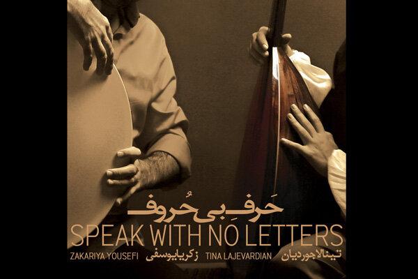 «حرف بیحروف» شنیدنی شد/ یک آلبوم ایرانی برای غیرایرانیها!