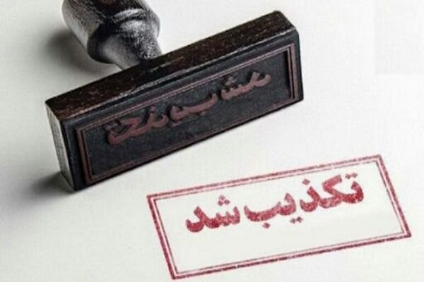 تکذیب ادعای منتسب به رییس قوه قضاییه درباره مشکلات خوزستان