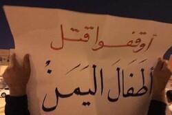حملة دولية لمناصرة اليمن: أوقفوا العدوان