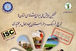 تمدید مهلت ارسال مقاله به نخستین همایش ملی ایرانشناسی استانها