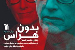 ترجمه خاطرات وندی شرمن به چاپ پنجم رسید