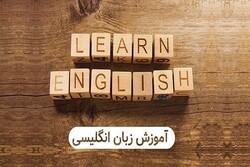 کجا زبان انگلیسی یاد بگیریم؟