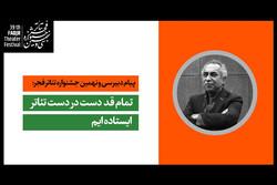 پیام دبیر جشنواره تئاتر فجر در آستانه برگزاری این رویداد