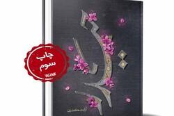 کتاب «حیدر» به چاپ سوم رسید/ زندگی حضرت زهرا از زبان امیرالمومنین