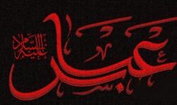 مادر عباس ؛ به مناسبت سالروز وفات حضرت ام البنین