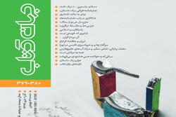 مجله جهان کتاب با مقالهای از سرآغاز چاپ فارسی در اروپا منتشر شد
