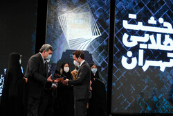 مراسم اختتامیه جایزه جهانی خشت طلایی