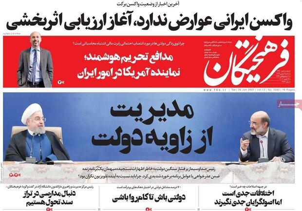 روزنامههای صبح سهشنبه ۷ بهمن ۹۹