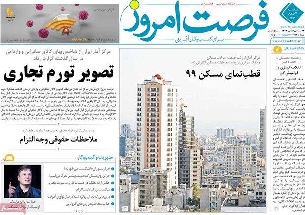 روزنامههای اقتصادی سهشنبه ۷ بهمن ۹۹