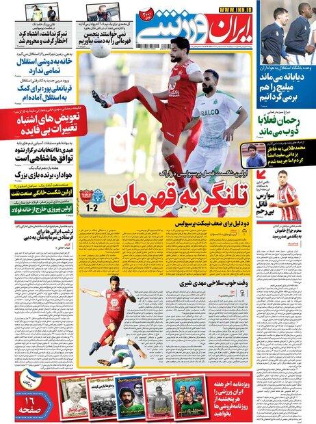 روزنامههای ورزشی سهشنبه ۷ بهمن ۹۹