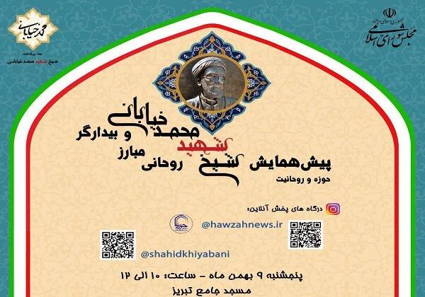 پیش همایش حوزه و روحانیت کنگره شیخ محمد خیابانی برگزار می شود