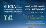 اقامة المؤتمر الدولي الخامس عشر لعلم المناعة فی مدینة أهواز