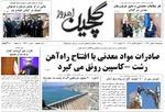 صفحه اول روزنامه های گیلان ۹ بهمن ۹۹