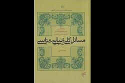 قسمت دوم «مسائل کلی زیبایی شناسی» بازنشر شد