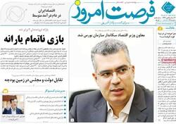 روزنامههای اقتصادی چهارشنبه ۸ بهمن ۹۹