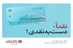 طرح «دست به نقد» بانک گردشگری، حامی کسب و کارهای کوچک