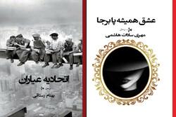دو رمان ایرانی جدید منتشر شد/ «اتحادیه عیاران» در کتابفروشیها