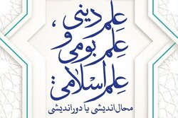 علم دینی، علم بومی و علم اسلامی؛ محال اندیشی یا دوراندیشی