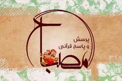 برنامه «مصباح» با محوریت پرسش و پاسخ به شبهات قرآنی پخش می شود