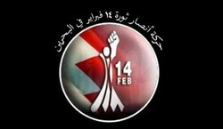 حركة أنصار شباب ثورة 14 فبراير تتضامن مع الانتفاضة الدولية لإنهاء جرائم العدوان