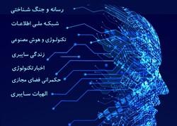 مجموعه رسانه ای «سایبرپژوه» در شیراز راه اندازی شد